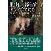 里山に暮らすアナグマたち―フィールドワーカーと野生動物 [単行本]
