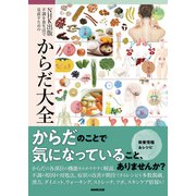NHK出版 不調を食生活で見直すためのからだ大全 [単行本]