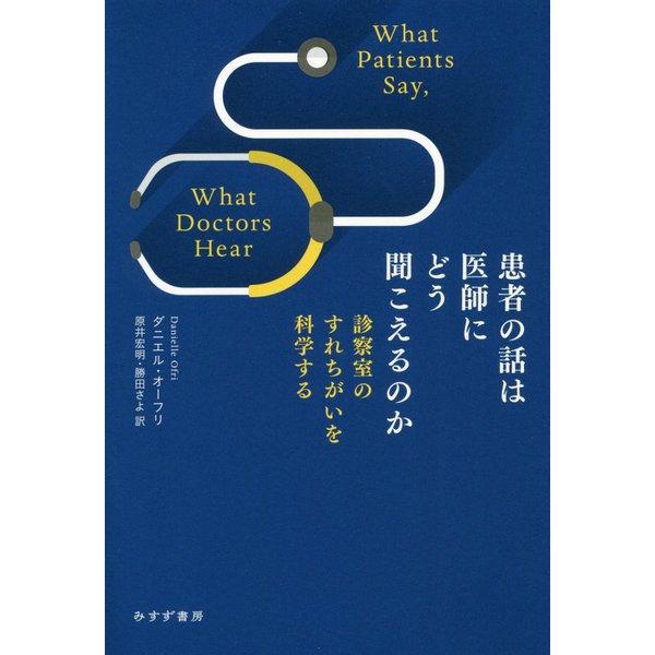 患者の話は医師にどう聞こえるのか―診察室のすれちがいを科学する [単行本]