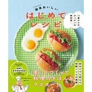 簡単おいしいはじめてレシピ(10歳からのキッチンの教科書〈1〉) [単行本]