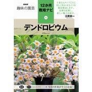 デンドロビウム(NHK趣味の園芸 12か月栽培ナビ〈15〉) [全集叢書]
