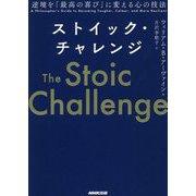 ストイック・チャレンジ―逆境を「最高の喜び」に変える心の技法 [単行本]