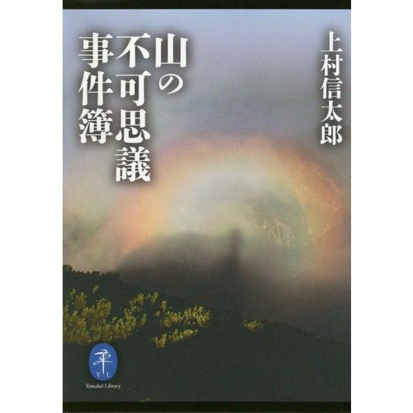 山の不可思議事件簿(ヤマケイ文庫) [文庫]
