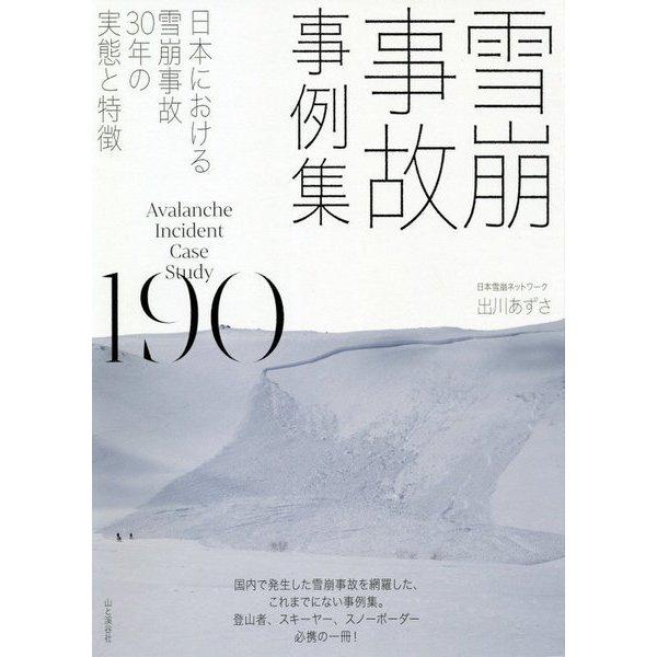 雪崩事故事例集190―日本における雪崩事故30年の実態と特徴 [単行本]