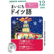 NHK CD ラジオ まいにちドイツ語 2020年12月号 [磁性媒体など]