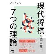 現代将棋を読み解く7つの理論(マイナビ将棋BOOKS) [単行本]