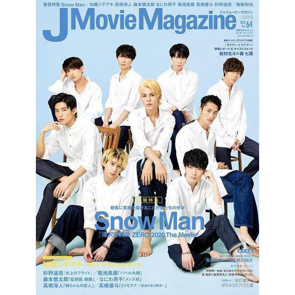 J Movie Magazine<Vol.64>(パーフェクト・メモワール) [ムックその他]
