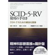 SCID-5-RV使用の手引き-DSM-5のための構造化面接 [評価票ダウンロード権付] [単行本]
