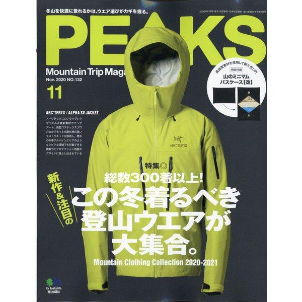 PEAKS (ピークス) 2020年 11月号 [雑誌]