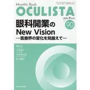 Monthly Book OCULISTA No.90(20 [単行本]