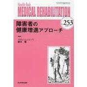 Medical Rehabilitation No.253-Monthly Book [単行本]
