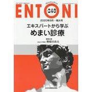 ENTONI No.249増大号-Monthly Book [単行本]