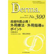 デルマ No.300 [単行本]
