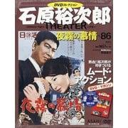 全国版石原裕次郎シアターDVDコレクション 2020年 10/25号 (86) [雑誌]
