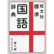 旺文社 標準国語辞典 第八版 [事典辞典]