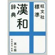 旺文社 標準漢和辞典 第七版 [事典辞典]