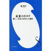 未来のカタチ―新しい日本と日本人の選択(小学館新書) [新書]