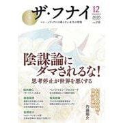ザ・フナイ vol.158 [単行本]