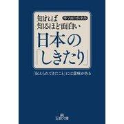 知れば知るほど面白い日本の「しきたり」―「伝えられてきたこと」には意味がある(王様文庫) [文庫]