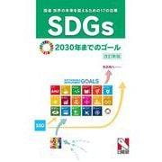 SDGs(国連 世界の未来を変えるための17の目標)2030年までのゴール 改訂新版 [単行本]