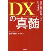 DXの真髄―日本企業が変革すべき21の習慣病 [単行本]
