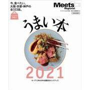 うまい本2021(エルマガMOOK-Meets Regional別冊) [ムックその他]
