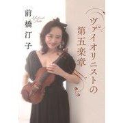 ヴァイオリニストの第五楽章 [単行本]