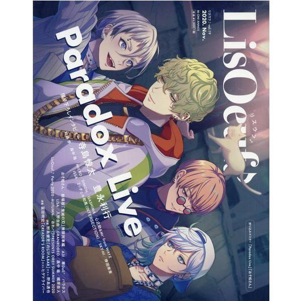LisOeuf(リスウフ) vol.19(M-ON! ANNEX 649号) [ムックその他]