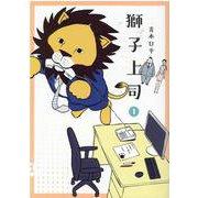 獅子上司 1(ヒーローズコミックス) [コミック]