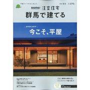 SUUMO注文住宅 群馬で建てる 2020年 12月号 [雑誌]