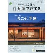 SUUMO注文住宅 兵庫で建てる 2020年 12月号 [雑誌]