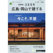 SUUMO注文住宅 広島・岡山で建てる 2020年 12月号 [雑誌]
