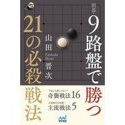 囲碁・9路盤で勝つ21の必殺戦法(囲碁人ブックス) [単行本]