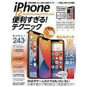 iPhone 12 Pro/12 Pro Max/12/12 mini便利すぎる! テクニック-iOS 14を使いこなす! [単行本]
