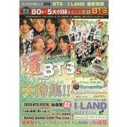 K-STAR通信VOL.6 BTS+「I-LAND」最新情報(メディアックスMOOK<888>) [ムックその他]