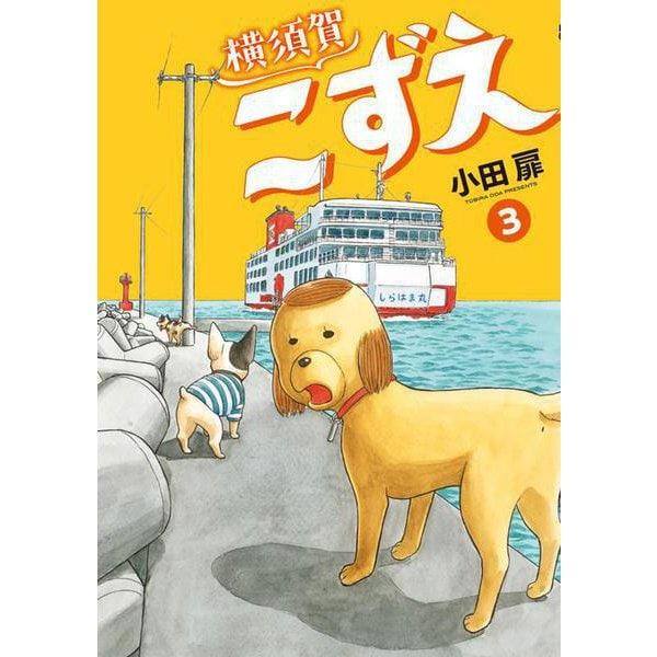 横須賀こずえ<3>(ビッグ コミックス) [コミック]