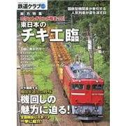 鉄道クラブ Vol.9(コスミックムック) [ムックその他]