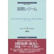 国際レジーム(ポリティカル・サイエンス・クラシックス〈7〉) [単行本]