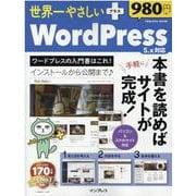世界一やさしいプラスWordPress5.x対応-本書を読めば手軽にサイトが完成!(インプレスムック) [ムックその他]