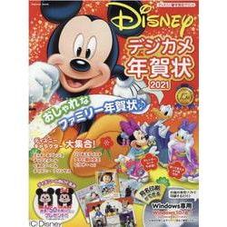 ディズニー 年賀状 2021 ディズニー2022年写真年賀状テンプレートを無料ダウンロード