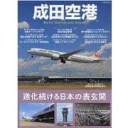 成田空港-進化続ける日本の表玄関(イカロス・ムック) [ムックその他]