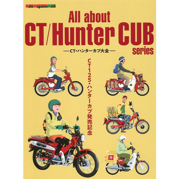 All about CT/Hunter CUB series(Motor Magazine Mook) [ムックその他]
