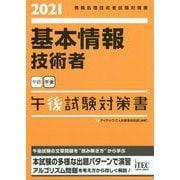 基本情報技術者 午後試験対策書〈2021〉 [単行本]