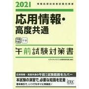応用情報・高度共通 午前試験対策書〈2021〉 [単行本]