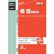 赤本126 樟蔭高等学校 2021年度 [全集叢書]