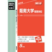 赤本137 阪南大学高等学校 2021年度 [全集叢書]