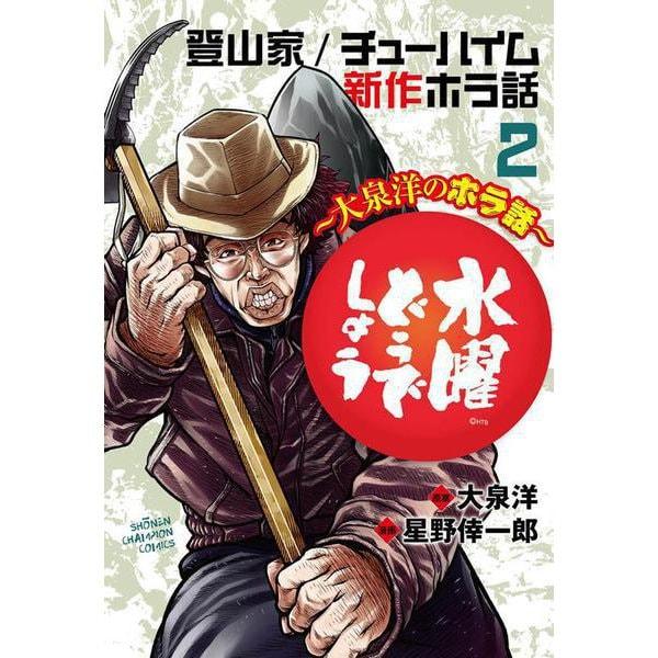 水曜どうでしょう~大泉洋のホラ話~ 2 (少年チャンピオン・コミックス) [コミック]