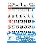 A2神宮館カレンダー 2021 [ムックその他]