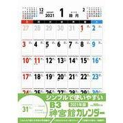 B3神宮館カレンダー 2021 [ムックその他]