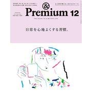 &Premium(アンドプレミアム) 2020年 12月号 [雑誌]